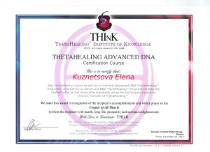 Сертификат на право практики по методу ТетаХилинг Продвинутый курс Елена Кузнецова