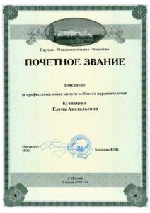 Кузнецова Е.А. Почетное звание парапсихолог